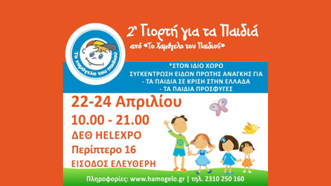 2η Μεγάλη Γιορτή για τα Παιδιά στη Θεσσαλονίκη | To Χαμόγελο...
