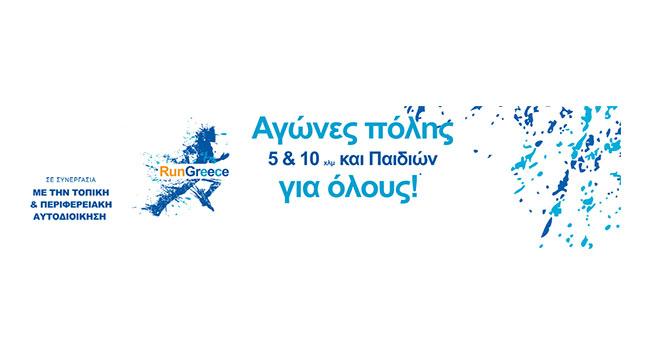 Run Greece - Ιωάννινα