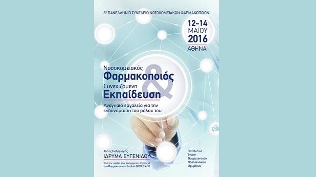 8ο Πανελλήνιο Συνέδριο Νοσοκομειακών Φαρμακοποιών