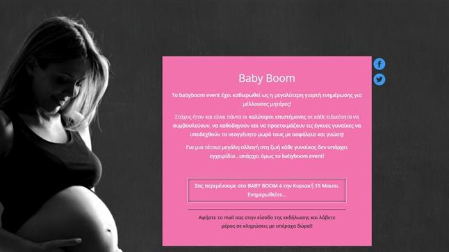 Baby Boom | Ενημερωτική ημερίδα για την εγκυμοσύνη και τη μητρότητα
