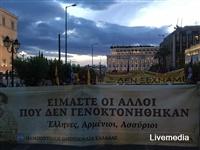 Αθήνα: Ημέρα Μνήμης της Γενοκτονίας του Ποντιακού Ελληνισμού