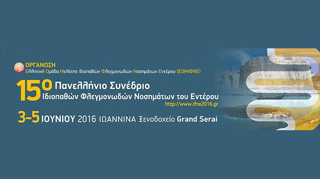Congresses | 15ο Πανελλήνιο Συνέδριο Ιδιοπαθών Φλεγμονωδών Νοσημάτων του Εντέρου