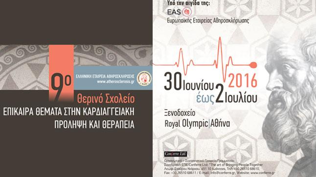 9ο Θερινό Σχολείο της Ελληνικής Εταιρείας Αθηροσκλήρωσης