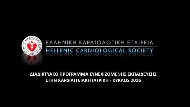 Διαδικτυακό Πρόγραμμα Συνεχιζόμενης Εκπαίδευσης στην Καρδιαγγειακή...