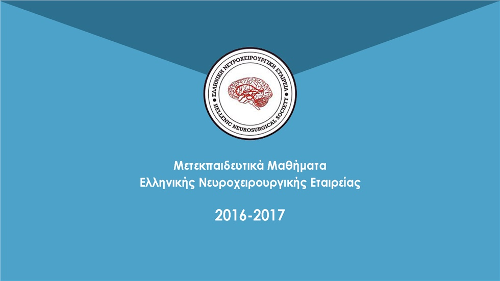 Courses | ΕΝΧΕ | Μετεκπαιδευτικά Μαθήματα 2016-2017