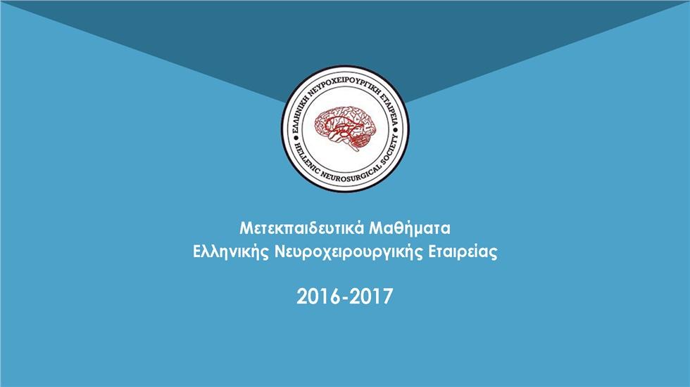 ΕΝΧΕ | Μετεκπαιδευτικά Μαθήματα 2016-2017