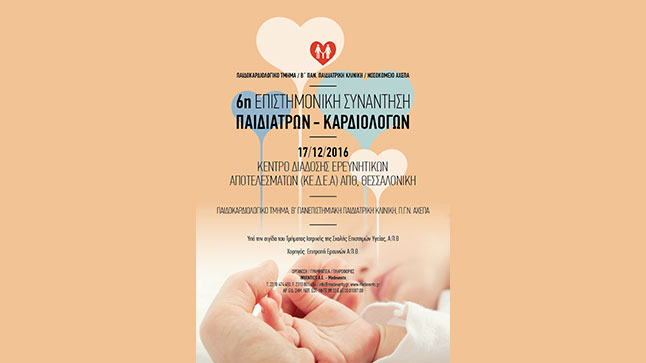 Congresses | 6η Επιστημονική Συνάντηση Παιδιάτρων - Καρδιολόγων