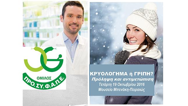 Κρυολόγημα ή Γρίπη?