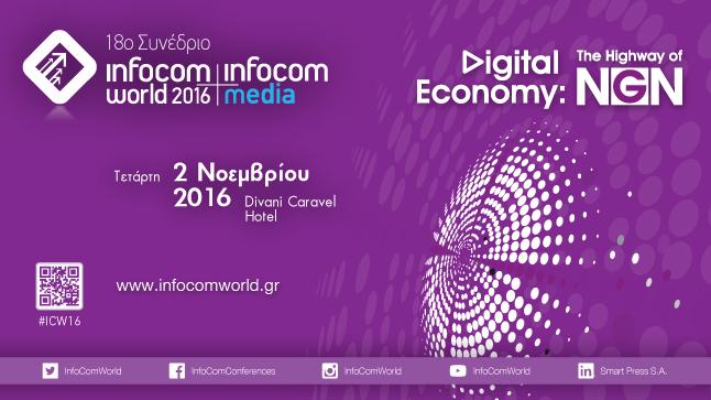 18ο Συνέδριο InfoCom World