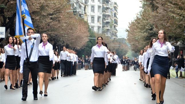 Μαθητική Παρέλαση | Θεσσαλονίκη | 27 Οκτωβρίου 2016