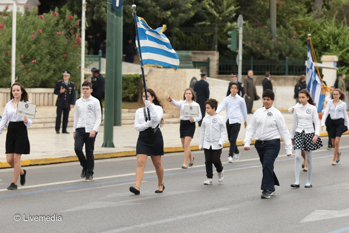 Μαθητική Παρέλαση Αθήνα 2016
