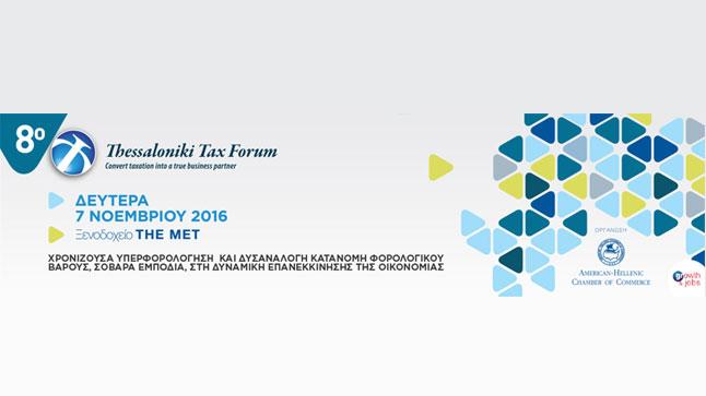 8ο Thessaloniki Tax Forum