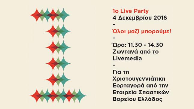 Events | 1ο Live Party για τη Χριστουγεννιάτικη Εορταγορά της Εταιρείας Σπαστικών Βορείου Ελλάδος