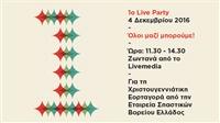 1ο Live Party για τη Χριστουγεννιάτικη Εορταγορά της Εταιρείας...