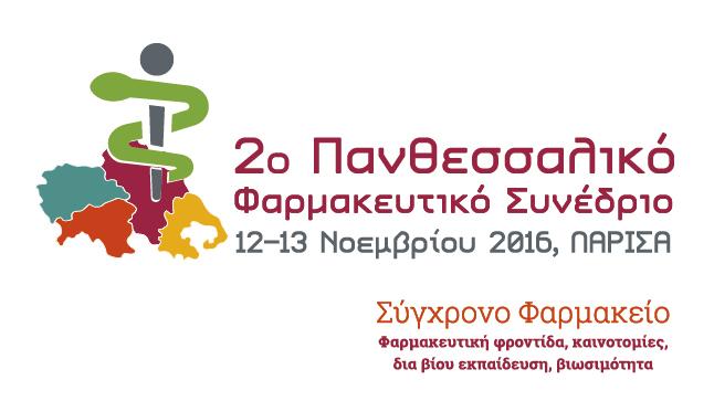 2ο Πανθεσσαλικό Φαρμακευτικό Συνέδριο
