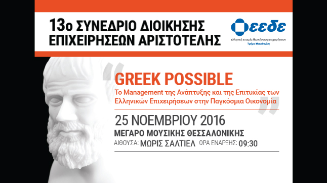 13th Conference of Business Administration ARISTOTELIS