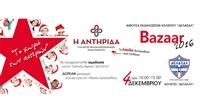 Φιλανθρωπικό Χριστουγεννιάτικο Bazaar «Το Χωριό των Αστεριών»...