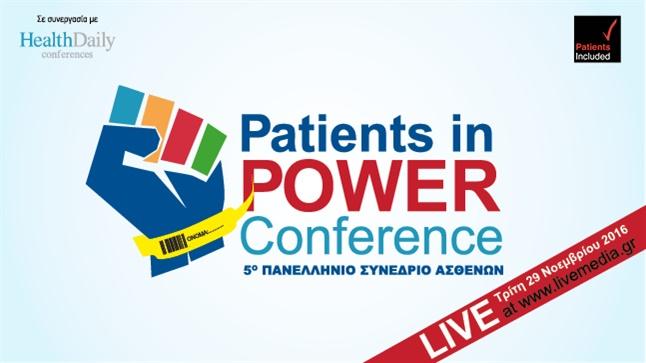 Patients in power | 5ο Πανελλήνιο Συνέδριο Ασθενών