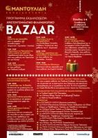 Χριστουγεννιάτικο Φιλανθρωπικό Bazaar 2016 Εκπαιδευτηρίων Ε. Μαντουλίδη