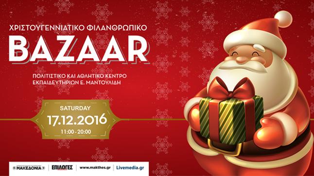 Must see | Χριστουγεννιάτικο Φιλανθρωπικό Bazaar 2016 Εκπαιδευτηρίων Ε. Μαντουλίδη
