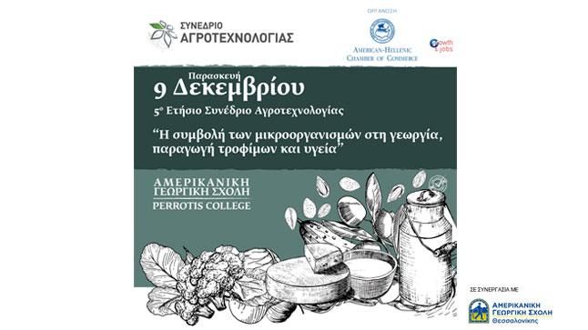 5ο Συνέδριο Αγροτεχνολογίας