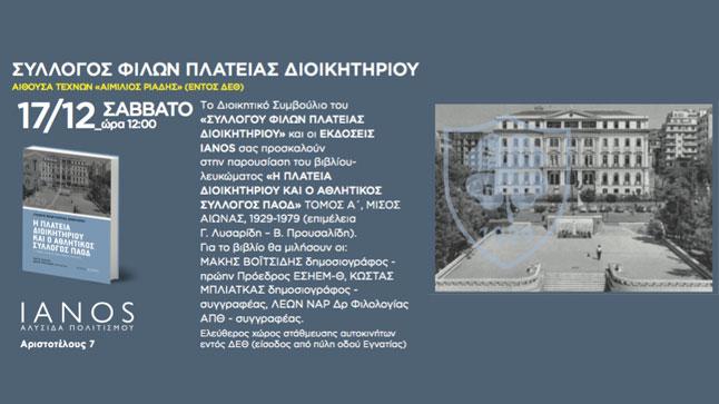Παρουσίαση βιβλίου: «Η Πλατεία Διοικητηρίου και ο αθλητικός σύλλογος...