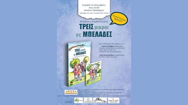 Παρουσίαση του βιβλίου 'ΤΡΕΙΣ μικροί σε ΜΠΕΛΑΔΕΣ'