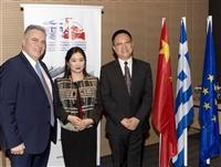 Ελληνοκινεζική Ένωση με σκοπό την προώθηση επενδύσεων και συνεργασιών