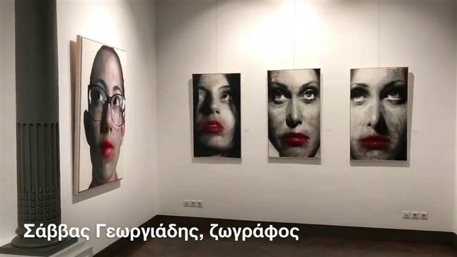 Ο ζωγράφος Σάββας Γεωργιάδης παρουσιάζει τις