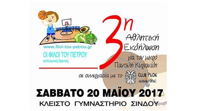 3η Αθλητική Εκδήλωση 20-5-2017 |