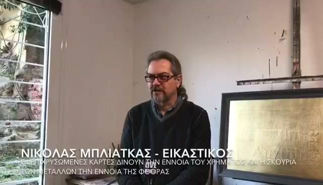 Ο εικαστικός Νικόλας Μπλιάτκας μιλά στο livemedia για την έκθεση του