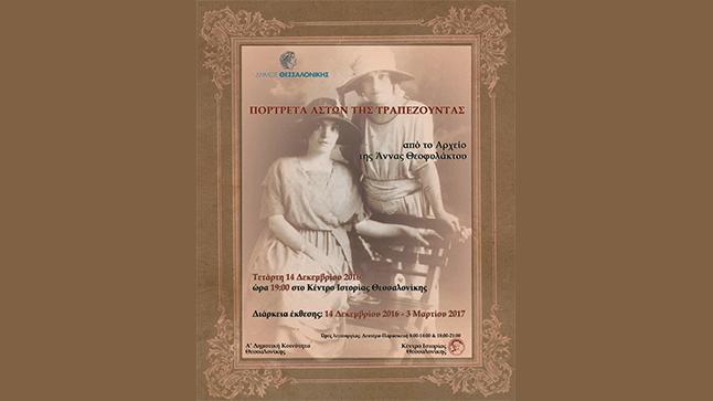 «Πορτέτα Αστών της Τραπεζούντας» από το Αρχείο της Άννας Θεοφυλάκτου και του Κέντρου Ιστορίας Θεσσαλονίκης