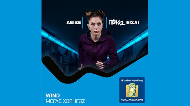 Τελευταία προθεσμία εγγραφών με την WIND Running Team | Διαγωνισμός...