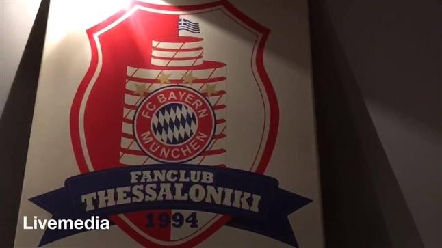 Ρεπορτάζ του Livemedia στο σύνδεσμο της Bayern Μονάχου στη Θεσσαλονίκη