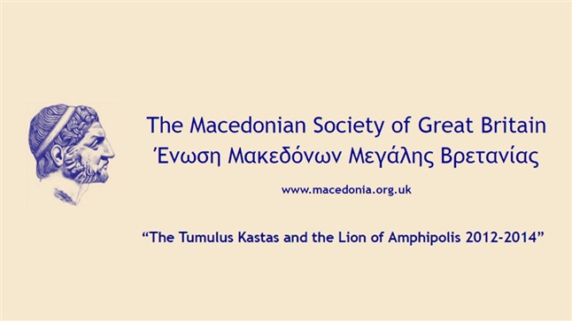 "Events | Ένωση Μακεδόνων Μεγάλης Βρετανίας - ""The Tumulus Kastas and the Lion of Amphipolis 2012-2014"""