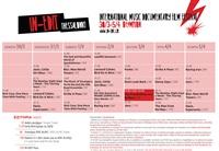 IN-EDIT Thessaloniki Edition 2017. Δε θα δεις πουθενά τόση μουσική!