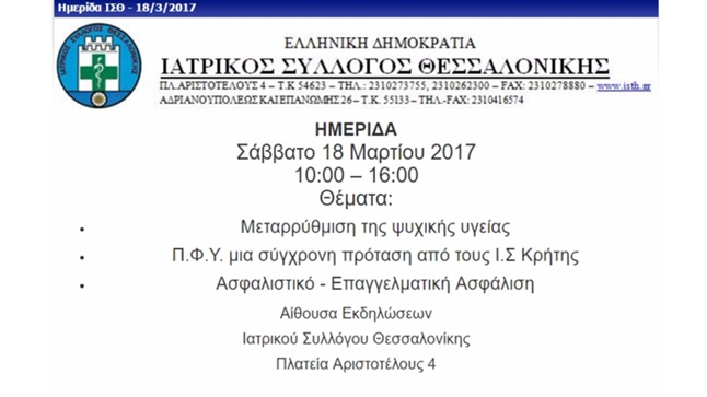 Congresses | Medical Association of Thessaloniki - Meeting Subject