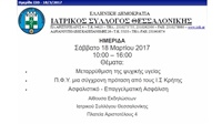 Medical Association of Thessaloniki - Meeting Subject