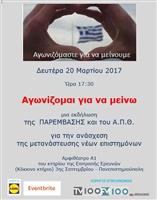 """""""Αγωνίζομαι για να μείνω"""". Εκδήλωση της ΠΑΡΕΜΒΑΣΗΣ στη Θεσσαλονίκη"""