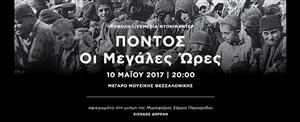 Livemedia Documentary | Pontos - The Holy Hours
