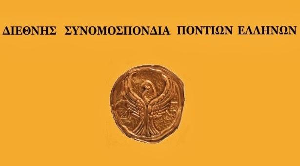 Συνεδρίαση της Διεθνούς Συνομοσπονδίας Ποντίων Ελλήνων (ΔΙ.ΣΥ.Π.Ε)...