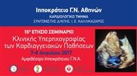 16ο Ετήσιο Σεμινάριο Κλινικής Υπερηχογραφίας των Καρδιαγγειακών...