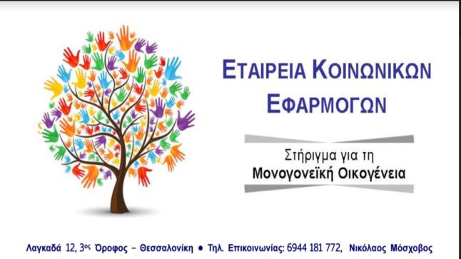 Self-improvement seminar with Sotiris Glikofridis