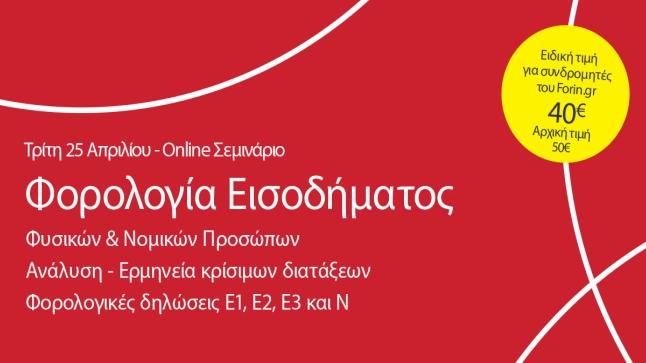 Courses | Forin.gr | Φορολογικό Σεμινάριο
