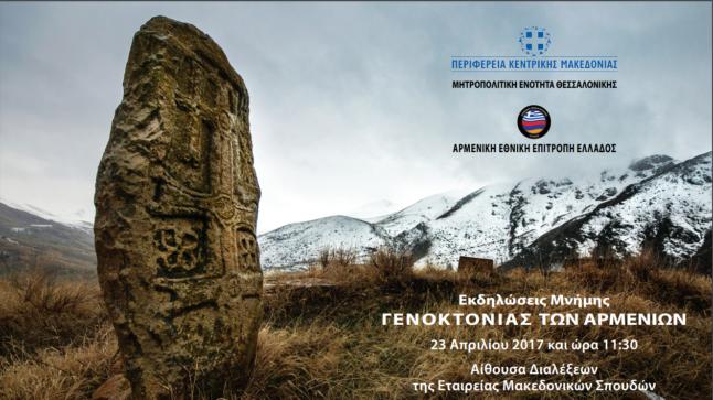 News | Eκδηλώσεις Μνήμης για την 102η Επέτειο της Γενοκτονίας των Αρμενίων από την Τουρκία το 1915