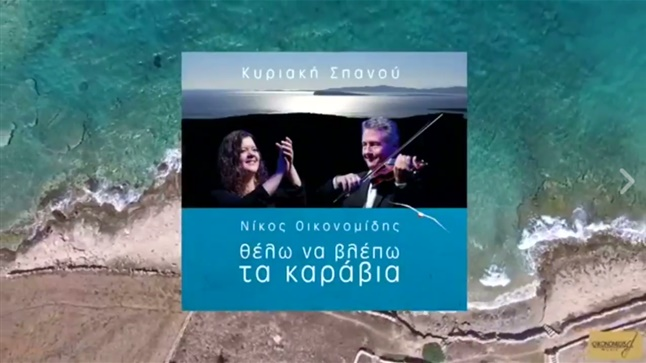 News | Ο Νίκος Οικονομίδης και η Κυριακή Σπανού μιλούν για το νέο τους δίσκο
