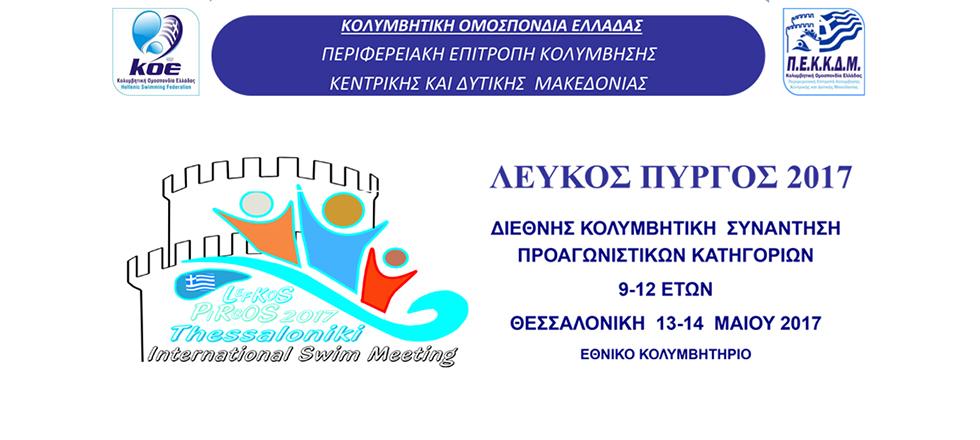 Διεθνείς αγώνες κολύμβησης «ΛΕΥΚΟΣ ΠΥΡΓΟΣ 2017»
