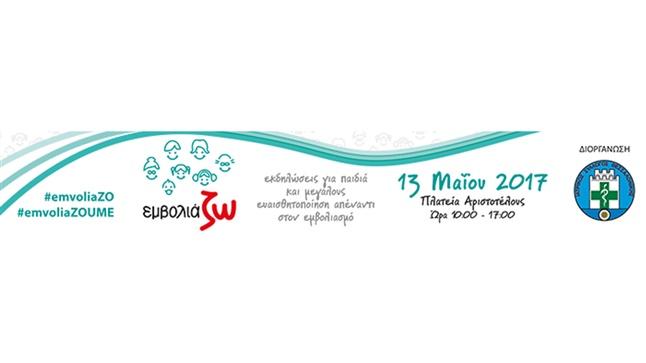 Συνέντευξη τύπου Ιατρικού Συλλόγου Θεσσαλονίκης