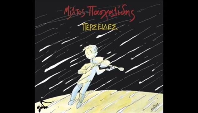Οταν ο Μίλτος Πασχαλίδης ηχογραφούσε τις Περσείδες. Το Livemedia...