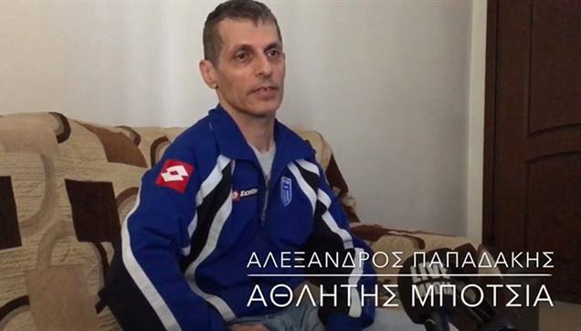 Ο Αλέξανδρος Παπαδάκης είναι αθλητής στο Παραολυμπιακό άθλημα...